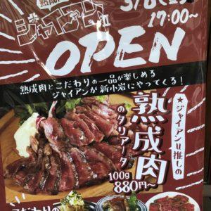 肉好き集まれ!!